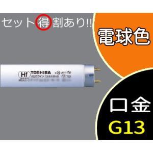 FHF 32EX-L-H (FHF32EXLH) 東芝  Hfメロウライン蛍光ランプ G13 3波長形電球色|shoumei-ex