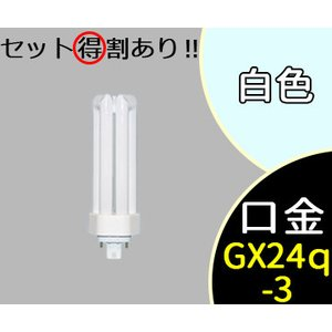 蛍光灯 BB3 32形 3波長白色 コンパクト 高周波点灯専用 FHT32EX-W (FHT32EXW) 三菱|shoumei-ex