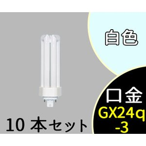 蛍光灯 BB3 32形 3波長白色 コンパクト 高周波点灯専用 FHT32EX-W (FHT32EXW) 10本セット 三菱|shoumei-ex