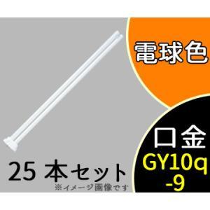 蛍光灯 FHP BB1 32形 3波長電球色 コンパクト FHP32EL・K (FHP32ELK) 25本セット 三菱|shoumei-ex