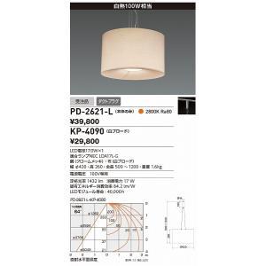 山田照明 照明器具 激安 PD-2621-L+KP-4090...
