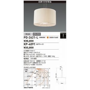 山田照明 照明器具 激安 PD-2621-L+KP-4091...
