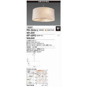 山田照明 照明器具 激安 PD-2624-L+KP-4092...