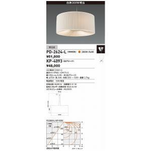 山田照明 照明器具 激安 PD-2624-L+KP-4093...