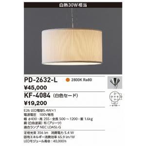 山田照明 照明器具 激安 PD-2632-L+KF-4084...