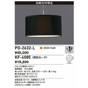 山田照明 照明器具 激安 PD-2632-L+KF-4085...