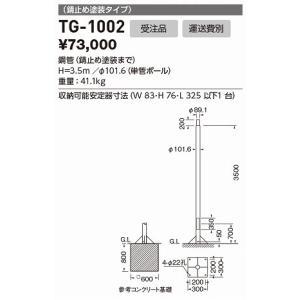 山田照明 照明器具 激安 TG-1002 他照明器具付属品(...
