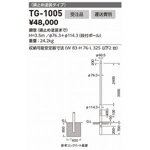 山田照明 照明器具 激安 TG-1005 他照明器具付属品(...