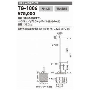 山田照明 照明器具 激安 TG-1006 他照明器具付属品(...