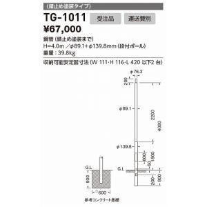 山田照明 照明器具 激安 TG-1011 他照明器具付属品(...