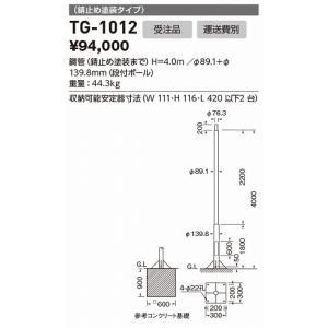 山田照明 照明器具 激安 TG-1012 他照明器具付属品(...