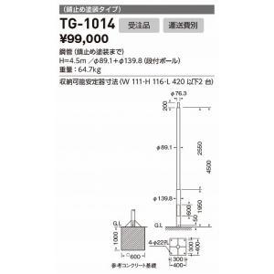 山田照明 照明器具 激安 TG-1014 他照明器具付属品(...