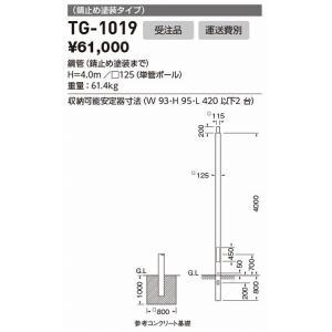 山田照明 照明器具 激安 TG-1019 他照明器具付属品(...