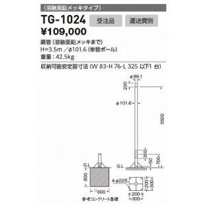 山田照明 照明器具 激安 TG-1024 他照明器具付属品(...