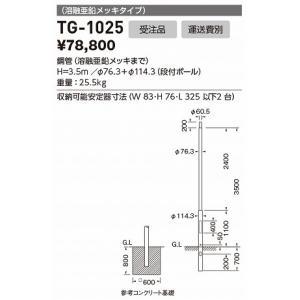 山田照明 照明器具 激安 TG-1025 他照明器具付属品(...