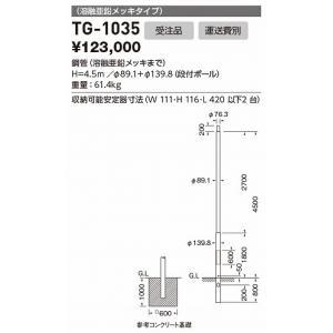 山田照明 照明器具 激安 TG-1035 他照明器具付属品(...