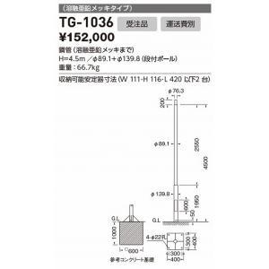 山田照明 照明器具 激安 TG-1036 他照明器具付属品(...