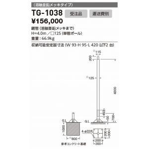 山田照明 照明器具 激安 TG-1038 他照明器具付属品(...