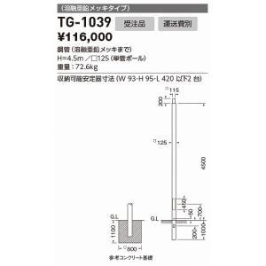 山田照明 照明器具 激安 TG-1039 他照明器具付属品(...