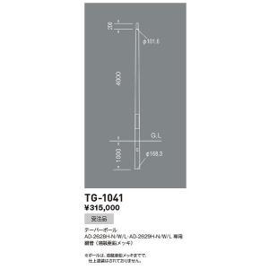 山田照明 照明器具 激安 TG-1041 他照明器具付属品(...