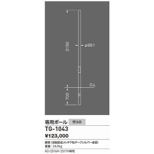 山田照明 照明器具 激安 TG-1043 他照明器具付属品(...