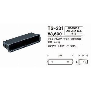 山田照明 照明器具 激安 TG-231 他照明器具付属品(y...