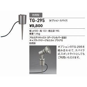 山田照明 照明器具 激安 TG-295 他照明器具付属品(y...