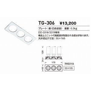 山田照明 照明器具 激安 TG-306 他照明器具付属品(y...