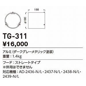 山田照明 照明器具 激安 TG-311 他照明器具付属品(y...