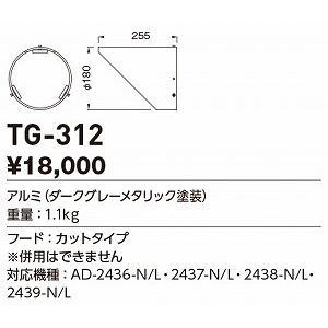 山田照明 照明器具 激安 TG-312 他照明器具付属品(y...