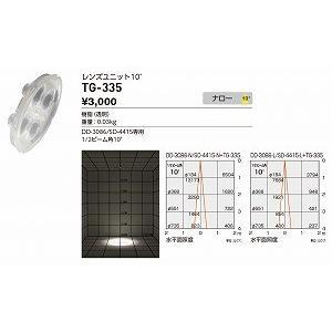 山田照明 照明器具 激安 TG-335 他照明器具付属品(y...