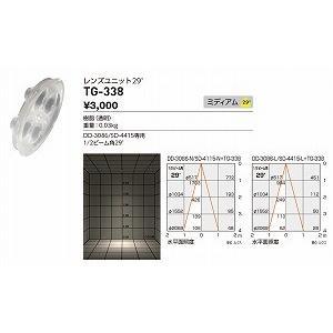 山田照明 照明器具 激安 TG-338 他照明器具付属品(y...