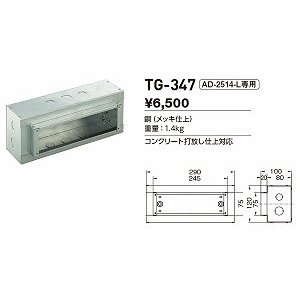 山田照明 照明器具 激安 TG-347 他照明器具付属品(y...