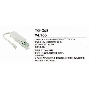 山田照明 照明器具 激安 TG-348 他照明器具付属品(y...
