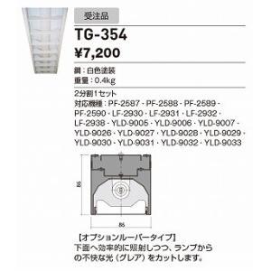 山田照明 照明器具 激安 TG-354 他照明器具付属品(y...