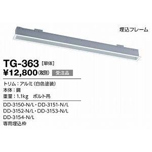 山田照明 照明器具 激安 TG-363 他照明器具付属品(y...