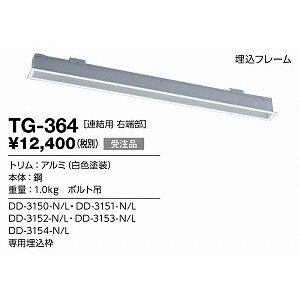 山田照明 照明器具 激安 TG-364 他照明器具付属品(y...
