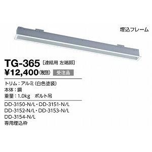 山田照明 照明器具 激安 TG-365 他照明器具付属品(y...