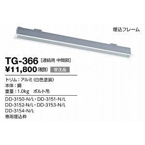 山田照明 照明器具 激安 TG-366 他照明器具付属品(y...