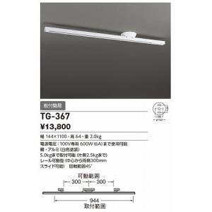 山田照明 照明器具 激安 TG-367 他照明器具付属品(y...