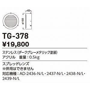 山田照明 照明器具 激安 TG-378 他照明器具付属品(y...
