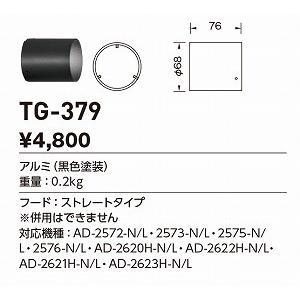 山田照明 照明器具 激安 TG-379 他照明器具付属品(y...