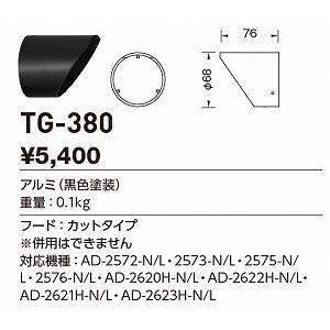 山田照明 照明器具 激安 TG-380 他照明器具付属品(y...