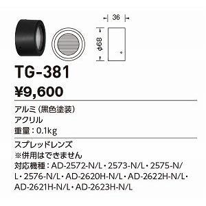 山田照明 照明器具 激安 TG-381 他照明器具付属品(y...
