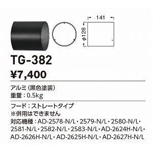 山田照明 照明器具 激安 TG-382 他照明器具付属品(y...