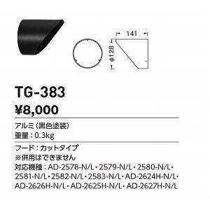 山田照明 照明器具 激安 TG-383 他照明器具付属品(y...