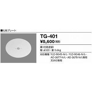 山田照明 照明器具 激安 TG-401 他照明器具付属品(y...