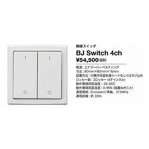 山田照明 照明器具 激安 BJ Switch 4ch 他照明...