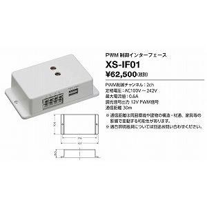 山田照明 照明器具 激安 XS-IF01 他照明器具付属品(...