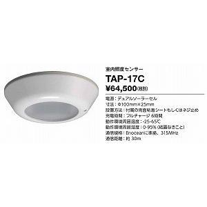 山田照明 照明器具 激安 TAP-17C 他照明器具付属品(...